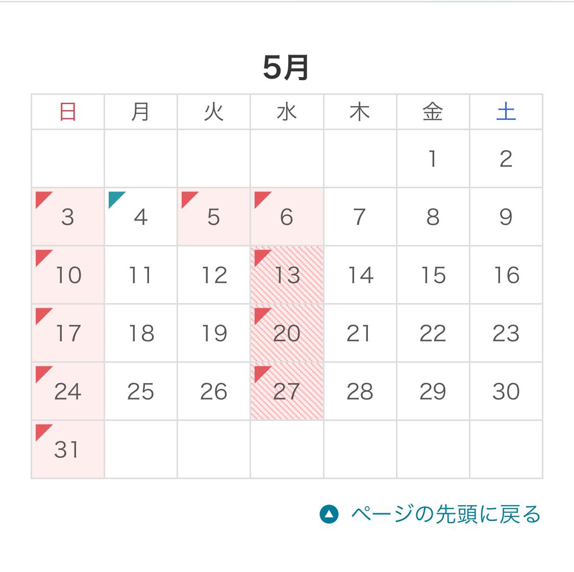豊洲 市場 カレンダー 2020